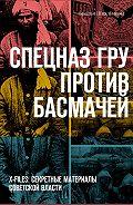 Братья Швальнеры -Спецназ ГРУ против басмачей. X-files: секретные материалы Советской власти