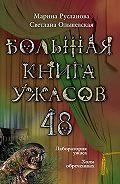 Светлана Ольшевская, Марина Русланова - Большая книга ужасов – 48 (сборник)
