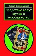 Сергей Семипядный -Следствие ведут шулер имассажистка