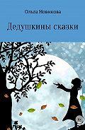 Ольга Новикова -Дедушкины сказки