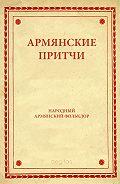 Народное творчество - Армянские притчи