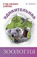Вадим Левитин -Удивительная зоология