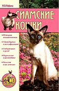 Ирина Иофина - Сиамские кошки