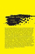 Тимур Кибиров -Стихи олюбви (сборник)