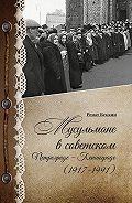 Ренат Беккин - Мусульмане в советском Петрограде – Ленинграде (1917–1991)
