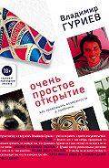 Владимир Гуриев -Очень простое открытие. Как превращать возможности в проблемы