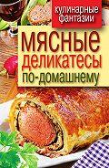 С. П. Кашин -Мясные деликатесы по-домашнему