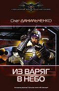Олег Данильченко -Из варяг в небо