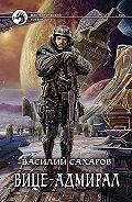 Василий Иванович Сахаров -Вице-адмирал
