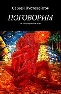 Сергей Пустовойтов -Поговорим. От заблуждений к чуду