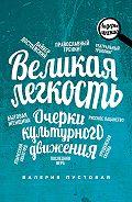 Валерия Пустовая - Великая легкость. Очерки культурного движения