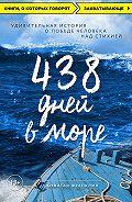 Джонатан Франклин -438 дней в море. Удивительная история о победе человека над стихией