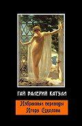 Гай Валерий Катулл - Избранные переводы Игоря Соколова