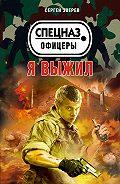 Сергей Зверев -Я выжил