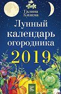 Галина Кизима -Лунный календарь огородника на 2019 год