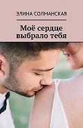 Элина Солманская -Моё сердце выбрало тебя