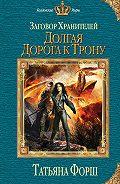 Татьяна Форш -Долгая дорога к трону