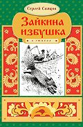 Сергей Сапцов - Зайкина избушка