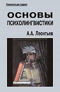 Алексей Леонтьев -Основы психолингвистики