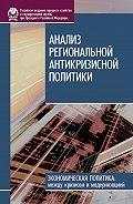 Наталия Зубаревич - Анализ региональной антикризисной политики