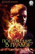 Алексей Крахин - Погружение в пламя