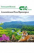 Геннадий Исиков -Альпийская роза Приморья (сборник)