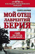 Серго Лаврентьевич Берия - Мой отец Лаврентий Берия. Сын за отца отвечает…