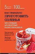 Элга Боровская -Как правильно приготовить соленья. 5простых правил и более 100 рецептов