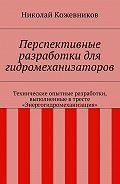 Николай Кожевников -Перспективные разработки для гидромеханизаторов. Технические опытные разработки, выполненные втресте «Энергогидромеханизация»