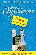 Анна Ольховская -Давай не поженимся!