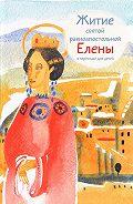 Мария Максимова -Житие святой равноапостольной Елены в пересказе для детей
