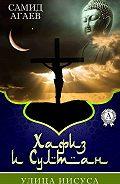 Самид Агаев -Улица Иисуса
