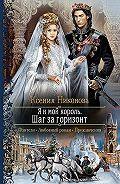 Ксения Никонова - Я и мой король. Шаг за горизонт