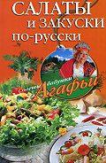Агафья Звонарева - Салаты и закуски по-русски