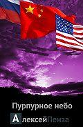 Алексей Пенза -Пурпурное небо