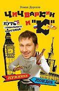 Роман Дорохов - Чичваркин и «К». Лужники – Лондон, или Путь гениального торговца