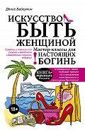 Денис Байгужин -Искусство быть женщиной. Мастер-классы для настоящих Богинь