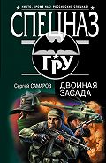 Сергей Самаров -Двойная засада