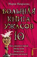 Мария Некрасова -Большая книга ужасов – 10 (сборник)