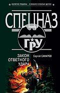 Сергей Самаров - Закон ответного удара