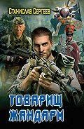 Станислав Сергеев -Товарищ жандарм
