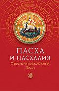 Николай Посадский - Пасха и пасхалия. О времени празднования Пасхи