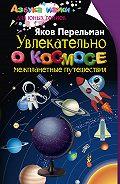 Яков Перельман -Увлекательно о космосе. Межпланетные путешествия