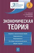 Галина Афанасьевна Маховикова -Экономическая теория: учебник