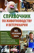 Юрий Пернатьев -Справочник по животноводству и ветеринарии. Все, что нужно знать