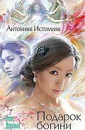 Антонина Истомина -Подарок богини