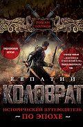 Роман Волков -Евпатий Коловрат. Исторический путеводитель по эпохе