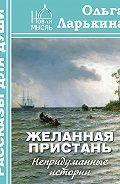 Ольга Ларькина -Желанная пристань