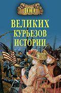 Николай Николаевич Николаев - 100 великих курьезов истории