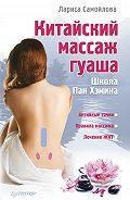 Лариса Самойлова - Китайский массаж гуаша